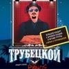 3.09 - Trubetskoy / Трубецкой- Зал ожидания