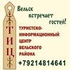 Туристско-информационный центр Вельского района