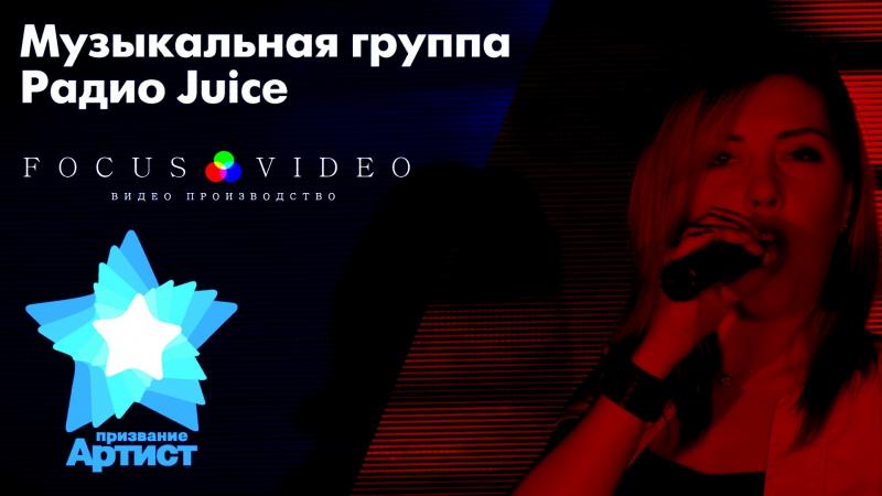 Группа Радио Juice на Премии Призвание-Артист. Свадебный этап 24-го апреля 2017г. Челябинск.