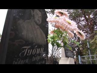 В Ессентуках готовятся ко дню памяти писателя Андрея Губина