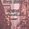 22.07/Manhattan Club/BACK ON THE STREET