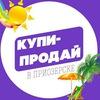 КУПИ/ПРОДАЙ (Приозерск,KZ)