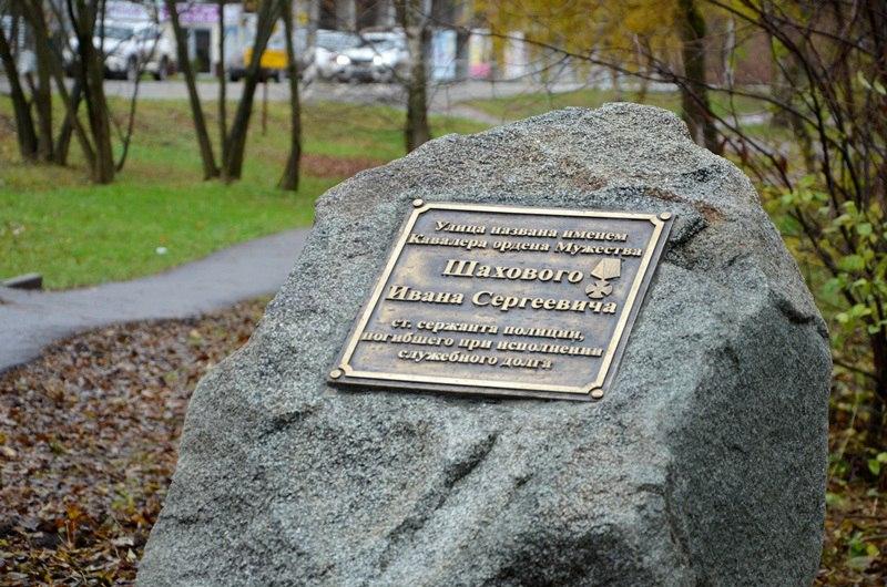 В Аксае открыли мемориал, посвященный полицейскому Ивану Шаховому, погибшему при задержании преступной группировки.