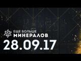 [Игровые новости] ИГРОМИР 2017: Ещё Больше Минералов 28.09.2017