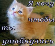 Не грусти и улыбнись!