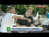 Корреспондента НТВ ударили кулаком в лицо во время прямого эфира с празднования Дня ВДВ