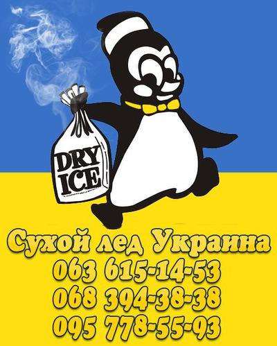 Сухой Лед-Украина