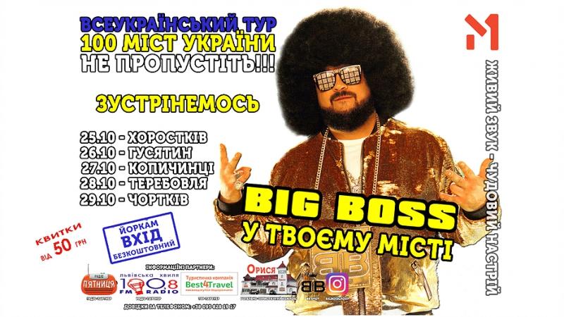 BIG BOSS 100 МІСТ УКРАЇНИ - Тернопільська область