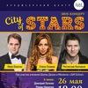 """ШОУ-КОНЦЕРТ City OF STARS 26 МАЯ КЗ """"КОЛИЗЕЙ"""""""