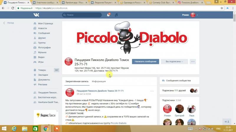 Тринадцатый победитель 11.11.2017 Пикколо Диаболо