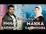 Ринат Каримов и Макка Сагаипова - Сан ойла хьоьца ю (NEW2017)