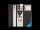 ✩ Алюминиевые Огурцы Черновик альбом 45 редкий вариант Виктор Цой группа Кино