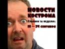 Главные новости в Костроме за неделю - 18-24 сентября