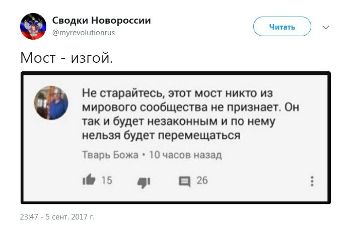 Мост-изгой