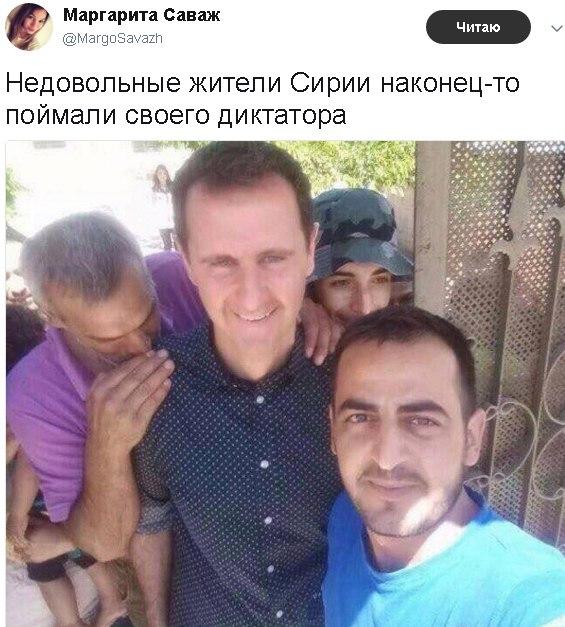 Недовольные жители Сирии
