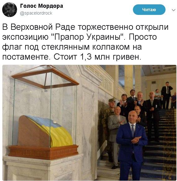 Прапор Украины