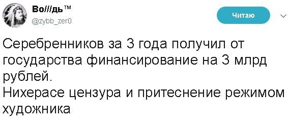 Серебренников