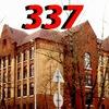109 лет школе 337