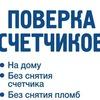 Поверка счетчиков воды в Вологде