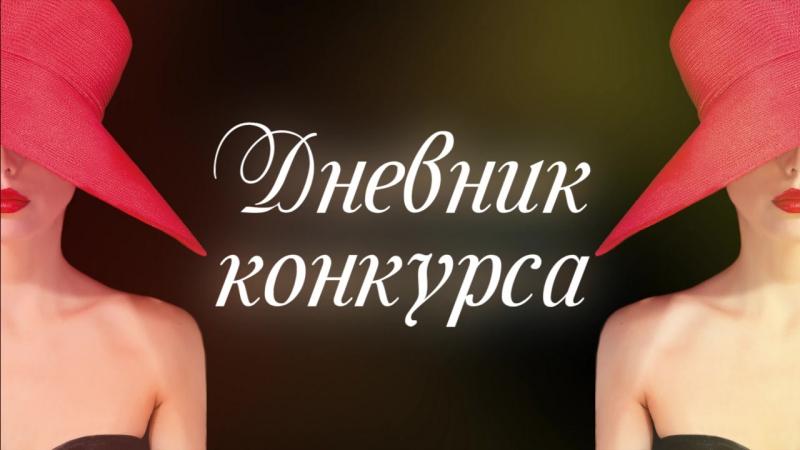 Дневник конкурса МИССИС ПОЛЕВСКОЙ - 2017 (Фотосессия)