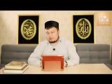 Рамазан оразасына қатысты жалған хадис сақ болыңыздар!!! - Ерсін Əміре