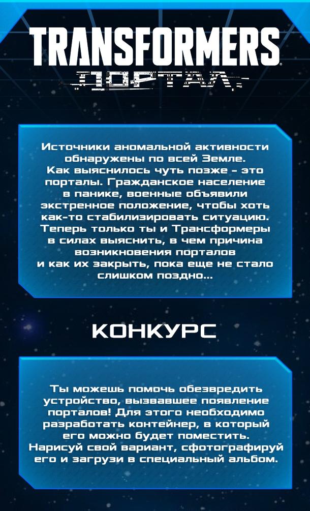 transformers-portal.ru