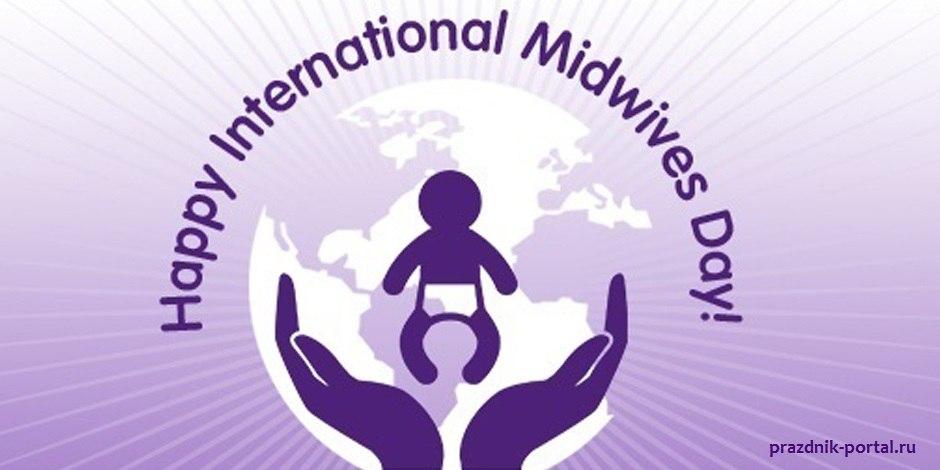 Поздравления с Международным днем акушерки