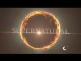 Сверхъестественное / Supernatural 1,2,3,4,5,6,7,8,9,10,11,12 сезон 1,2,3,4,5...22,23 серия смотреть сериал в хорошем HD качестве