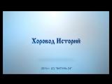 Хоровод историй №2_народный молодежный хор русской песни Сибиряночка