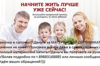 Помогу обналичить материнский капитал в спб