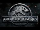 Мир Юрского периода 2 тизер/First Look Trailer/Jurassic World 2 Fallen Kingdom 2018