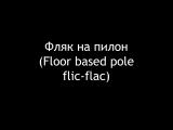 Flic-flac pole dance trick   Lyudmila Bukrina   Kats dance studio