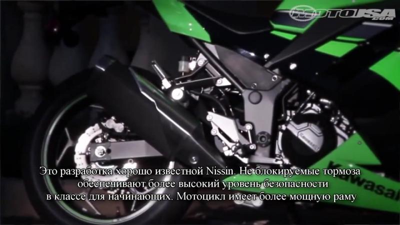 MotoUSA First Ride 2013 Kawasaki Ninja 300 (рус. субтитры)