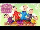 Ума-ма потешки для малышей все серии Мультфильмы для самых маленьких
