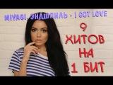 9 хитов на бит Miyagi, Эндшпиль Ft. Рем Дигга - I Got Love  / кавер Маша Кольцова
