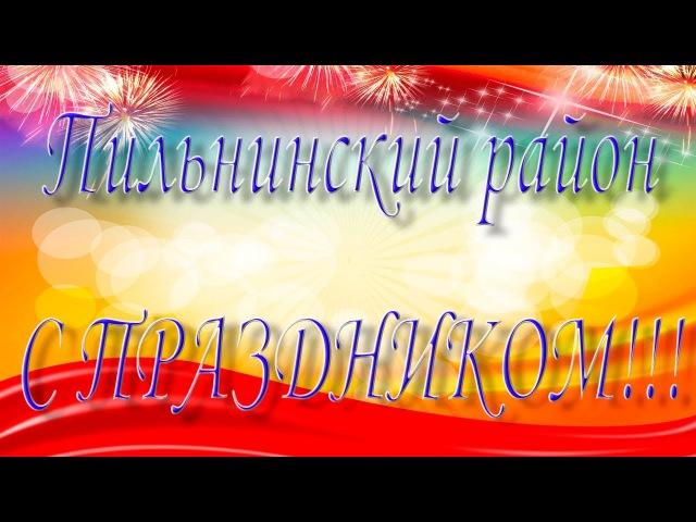 🌈День Пильнинского района/поздравление от Розалии Насретдиновой 🎉