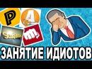 ПАСХАЛКИ в GTA 5 - ИДИОТИЗМ.
