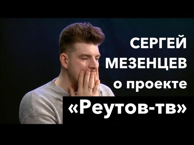 Сергей Мезенцев о создании реутов-тв