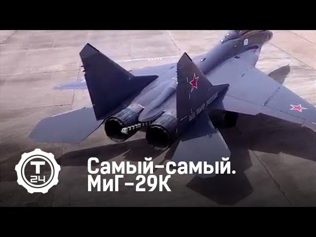 МиГ-29К | Самый-самый | Т24