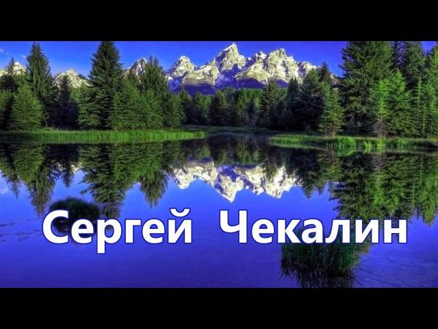 СЕРГЕЙ ЧЕКАЛИН ♫ Сборник видео. ♫ Красивая МУЗЫКА ♫♫