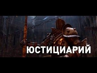 For Honor - Цикл «Герои», выпуск 10: Юстициарий