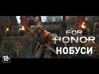 For Honor - Цикл «Герои», выпуск 12: Нобуси