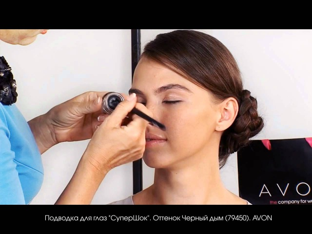 Avon. Мастер-класс по созданию модного макияжа