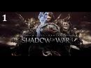 Прохождение Middle earth Shadow of War 1 Братство HD 1080 Без комментариев