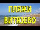 Анапа. Витязево. Прогулка по берегу моря от Селены до лок Витязь