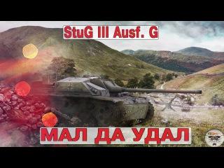StuG III Ausf.G - МАЛ ДА УДАЛ