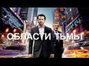 Области тьмы / The Limitless 2011 смотрите в HD