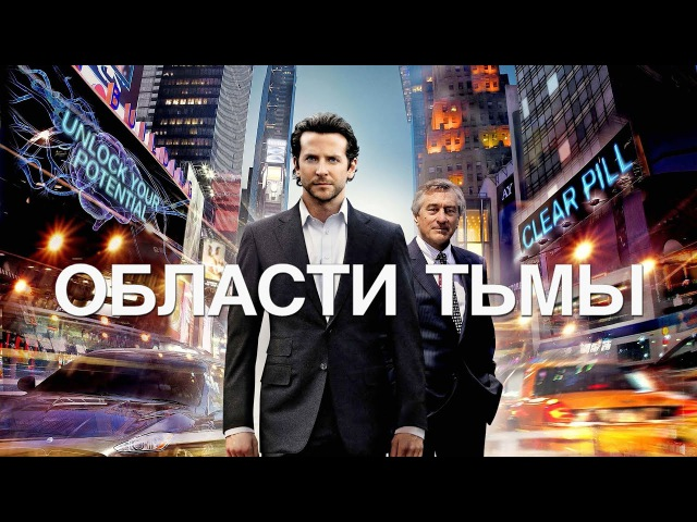Области тьмы / The Limitless (2011) смотрите в HD