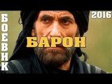 Боевик БАРОН Русские боевики криминал фильмы новинки 2016