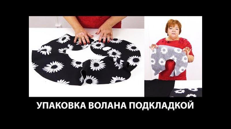 Как сшить воланы Упаковка волана подкладкой Видео урок по шитью Пошив волана для юбки своими руками
